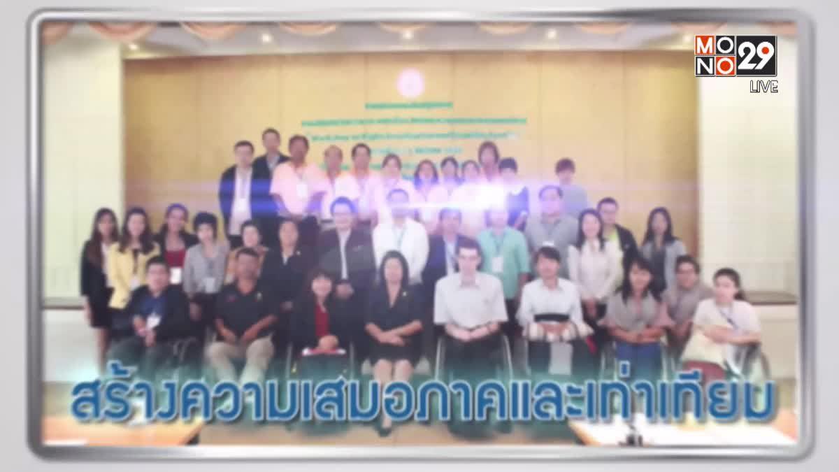 ตอนที่ 8 บทสรุปการปฏิรูปประเทศ สู่การพัฒนาประเทศไทยอย่างยั่งยืน