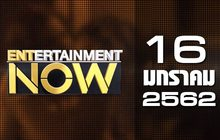 Entertainment Now Break 1 16-01-62