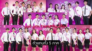 ผู้ชนะเลิศทั้ง 5 ภาค การประกวด GSB GEN CAMPUS STAR 2019