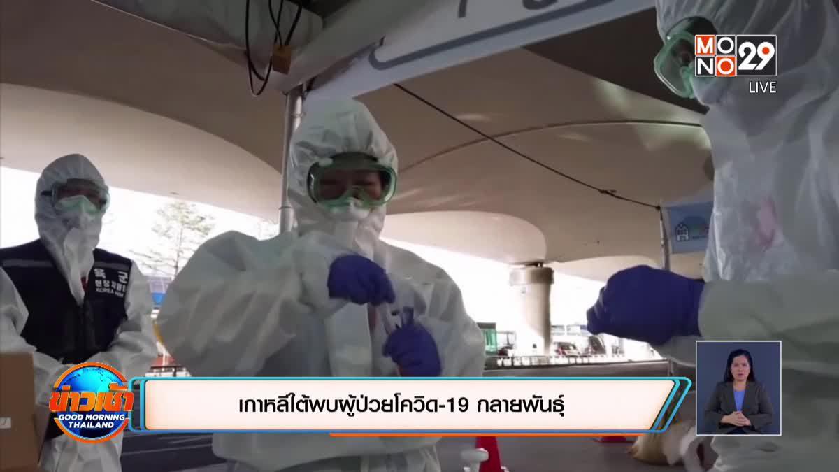 สถานการณ์ไวรัสโควิด-19 ในต่างประเทศ 11-08-63