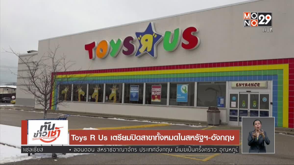 Toys R Us เตรียมปิดสาขาทั้งหมดในสหรัฐฯ-อังกฤษ