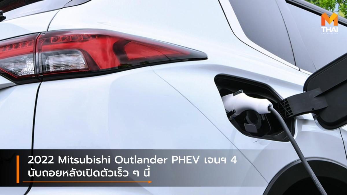 2022 Mitsubishi Outlander PHEV เจนฯ 4 นับถอยหลังเปิดตัวเร็ว ๆ นี้