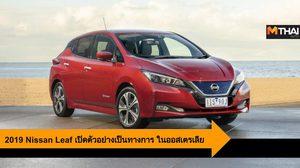 2019 Nissan Leaf เปิดตัวอย่างเป็นทางการ ในออสเตรเลีย