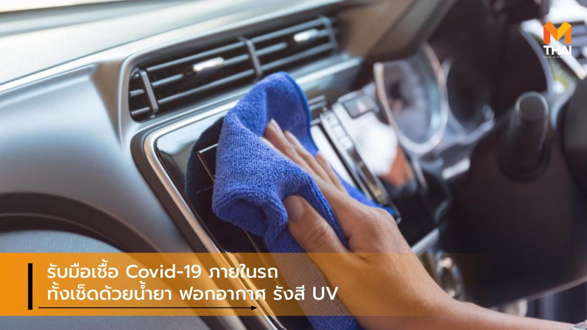 รับมือเชื้อ Covid-19 ภายในรถ ทั้งเช็ดด้วยน้ำยา ฟอกอากาศ รังสี UV