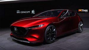 Mazda โชว์รถต้นแบบ KAI CONCEPT ยานยนต์อนาคตสุดล้ำ