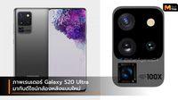 เผยภาพเรนเดอร์ Galaxy S20 Ultra ใหม่ ปรับดีไซน์กล้องหลัง และซูมได้ 100X