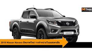 2019 Nissan Navara อัพเกรดใหม่ พร้อมวางจำหน่ายในออสเตรเลีย