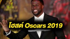 เควิน ฮาร์ต ถูกเลือกให้เป็นโฮสต์งาน Oscars 2019