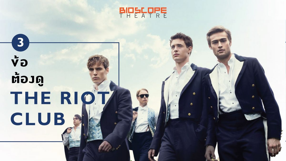 3 ข้อต้องดู The Riot Club [BIOSCOPE Theatre]