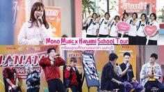 Hanami School Tour