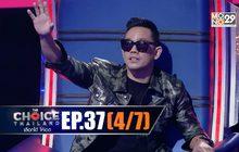 THE CHOICE THAILAND เลือกได้ให้เดต EP.37 [4/7]