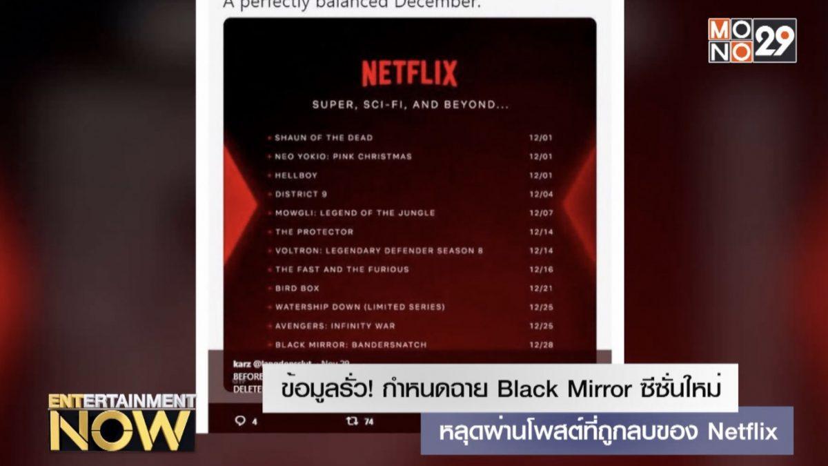 ข้อมูลรั่ว! กำหนดฉาย Black Mirror ซีซั่นใหม่หลุดผ่านโพสต์ที่ถูกลบของ Netflix