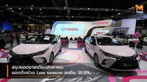 สรุปยอดขายเดือนสิงหาคม ยอดดิ่งช่วง Low season ลงถึง 38.8%