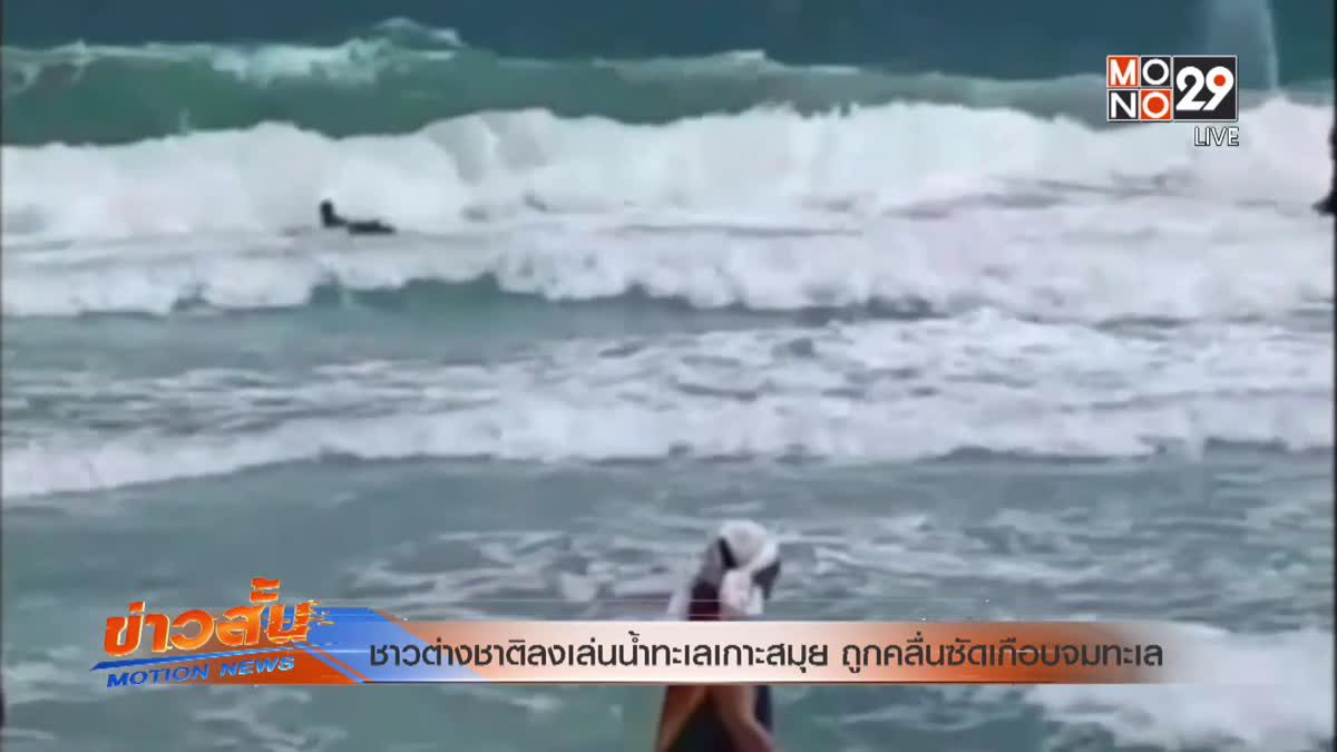 ชาวต่างชาติลงเล่นน้ำทะเลเกาะสมุย ถูกคลื่นซัดเกือบจมทะเล