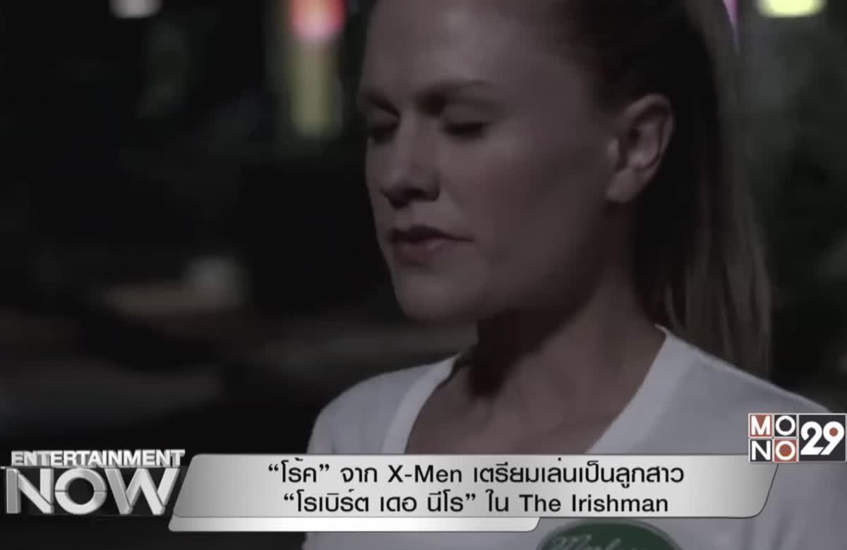 """""""โร้ค"""" จาก X-Men เตรียมเล่นเป็นลูกสาว """"โรเบิร์ต เดอ นีโร"""" ใน The Irishman"""