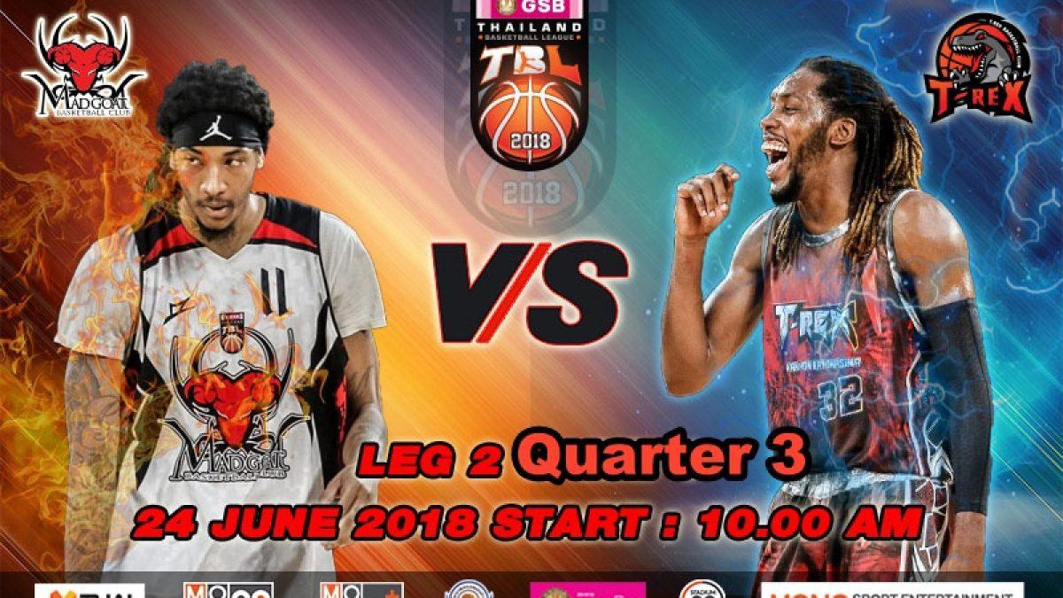Q3 การเเข่งขันบาสเกตบอล GSB TBL2018 : Leg2 : Madgoat VS T-Rex (24 June 2018)
