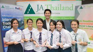 6 เยาวชนไทยเจ๋ง คว้ารางวัลเข้ารอบการประกวดแผนธุรกิจ