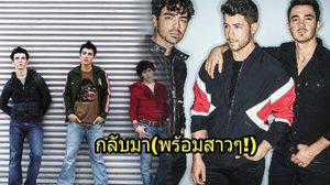"Jonas Brothers คัมแบ็ค! รวมตัวในรอบ 6 ปี ออกเพลงใหม่ ""Sucker"""