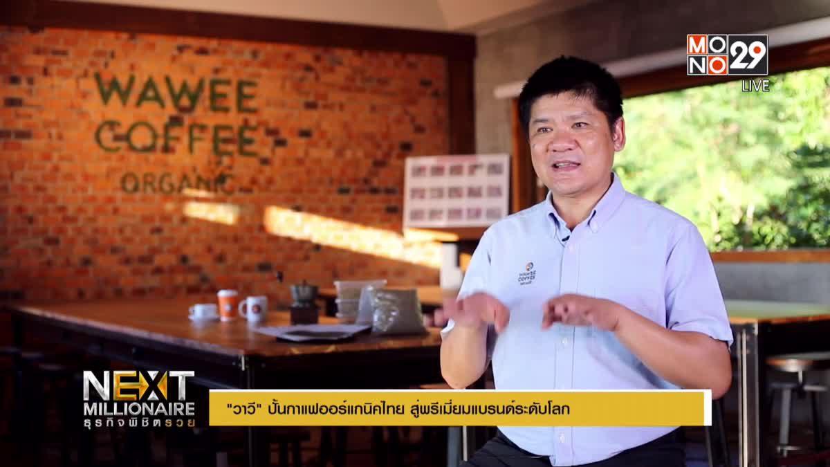 """Next Millionaire ธุรกิจพิชิตรวย ตอน : """"วาวี"""" ปั้นกาแฟออร์แกนิกไทย สู่พรีเมี่ยมแบรนด์ระดับโลก"""