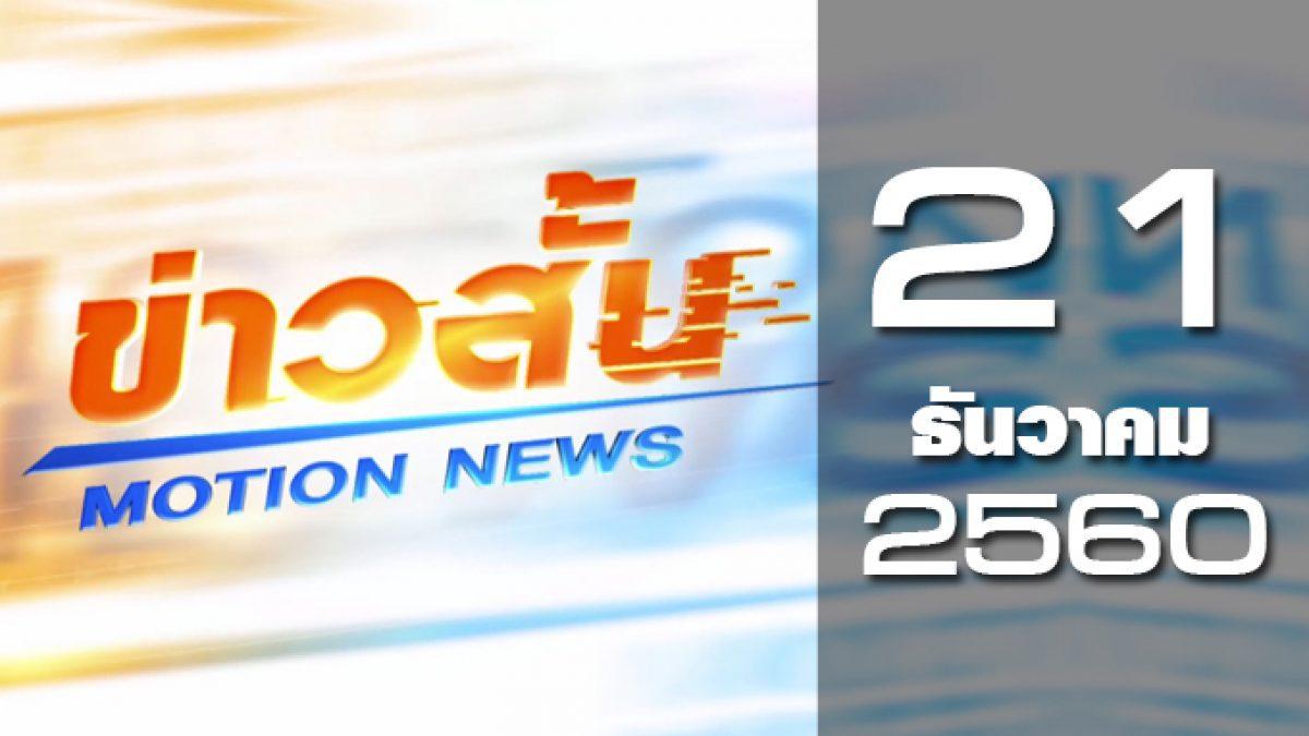 ข่าวสั้น Morion News Break 1 21-12-60