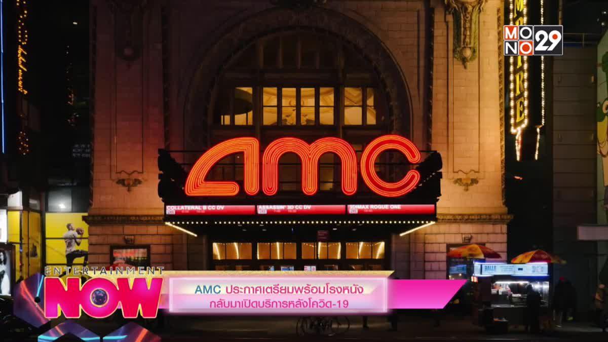 AMC ประกาศเตรียมพร้อมโรงหนังกลับมาเปิดบริการหลังโควิด-19