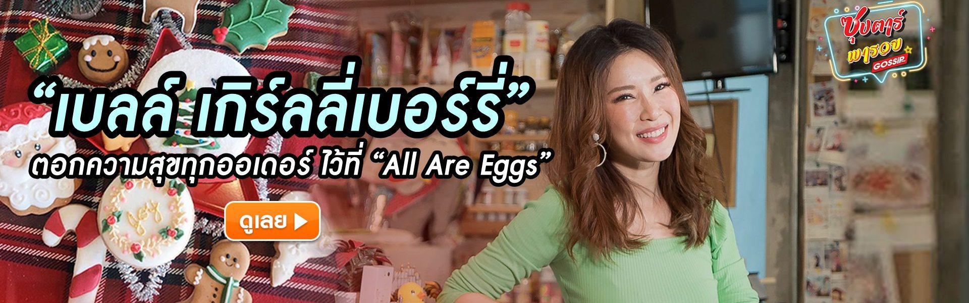 เบลล์ เกิร์ลลี่เบอร์รี่ ตอกความใส่ใจทุกออเดอร์ ไว้ที่ All Are Eggs
