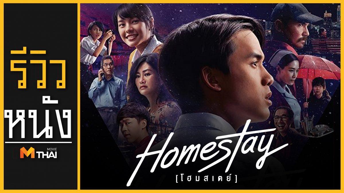 รีวิวหนัง Homestay
