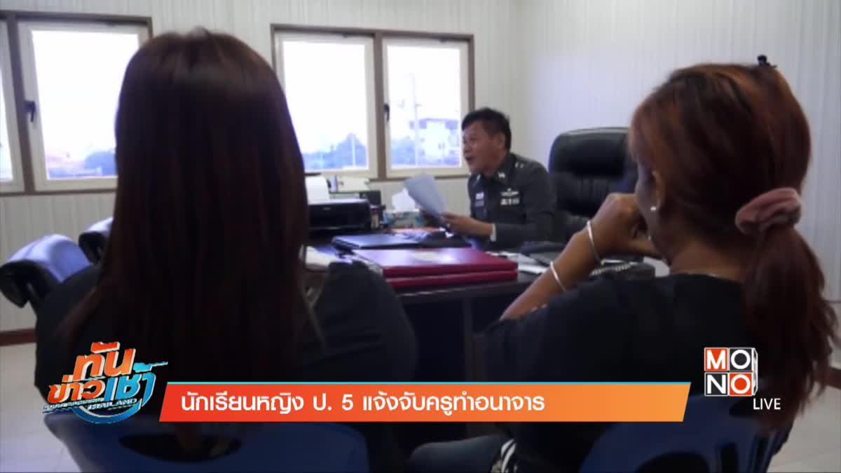 นักเรียนหญิง ป. 5 แจ้งจับครูทำอนาจาร