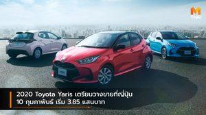 2020 Toyota Yaris เตรียมวางขายที่ญี่ปุ่น 10 กุมภาพันธ์ เริ่ม 3.85 แสนบาท