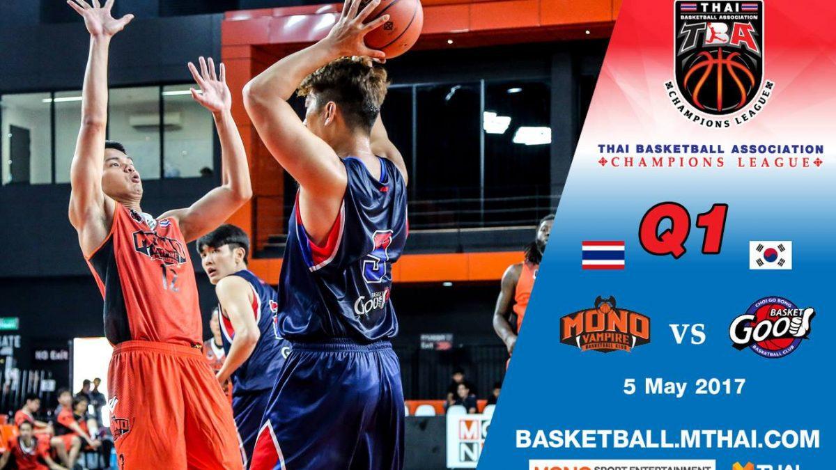 การแข่งขันบาสเกตบอล TBA คู่ที่1  Mono Vampire (Thailand) VS Basket Good (Korea) Q1 (5/5/60)