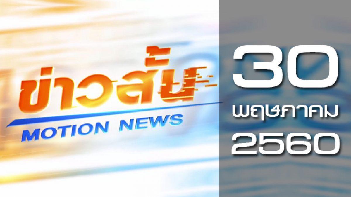 ข่าวสั้น Motion News Break 3 30-05-60
