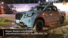 Nissan Navara แกร่งล้ำอีกขั้น เครื่องดีเซลทวินเทอร์โบใหม่ เริ่ม 599,000 บาท