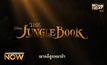 Movie Review : The Jungle Book เมาคลีลูกหมาป่า