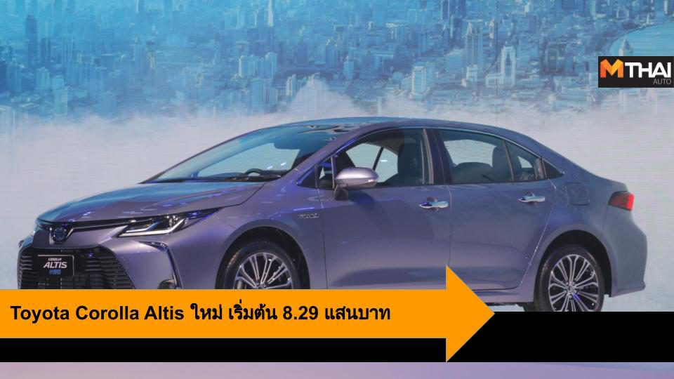 Toyota Corolla Altis ใหม่ ข้ามสู่ขีดสุดที่เหนือกว่า เริ่มต้น 8.29 แสนบาท