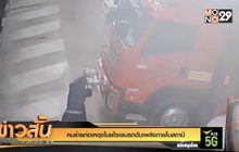 คนร้ายก่อเหตุขโมยไซเรนรถดับเพลิงภายในสถานี
