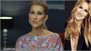 Celine Dion ส่งข้อความถึงแฟนเพลงชาวไทย 'ฉันจะทดแทนเวลาที่คุณรอคอย'