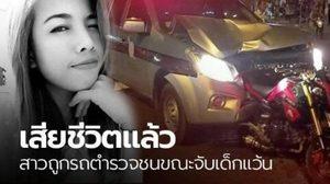 เสียชีวิตแล้ว สาวถูกรถตำรวจพุ่งชน ขณะไล่จับเด็กแว้น
