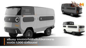 eBussy รถบรรทุกไฟฟ้าปรับได้หลากหลาย แรงบิด 1,000 นิวตันเมตร!