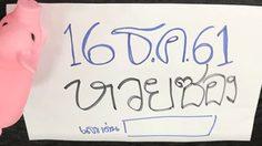 หวยซอง งวดวันที่ 16 ธ.ค. 61 มาพร้อมเลขเด็ด ที่จะพาเรารวยไปด้วยกัน