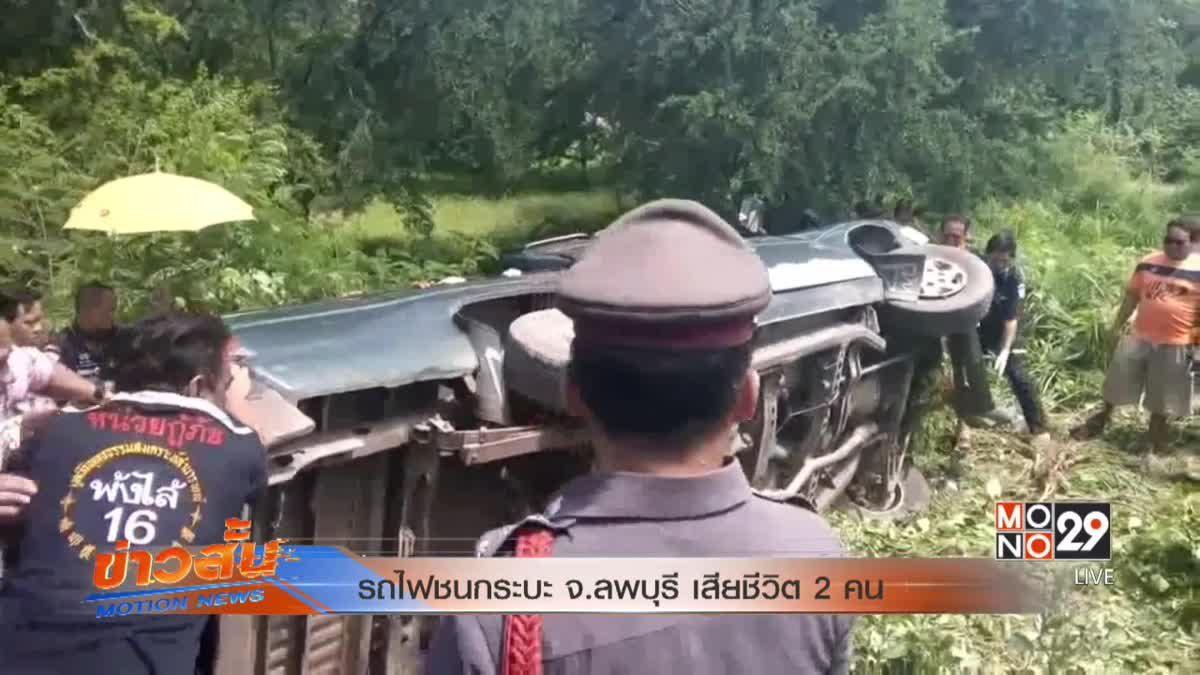 รถไฟชนกระบะ จ.ลพบุรี เสียชีวิต 2 คน