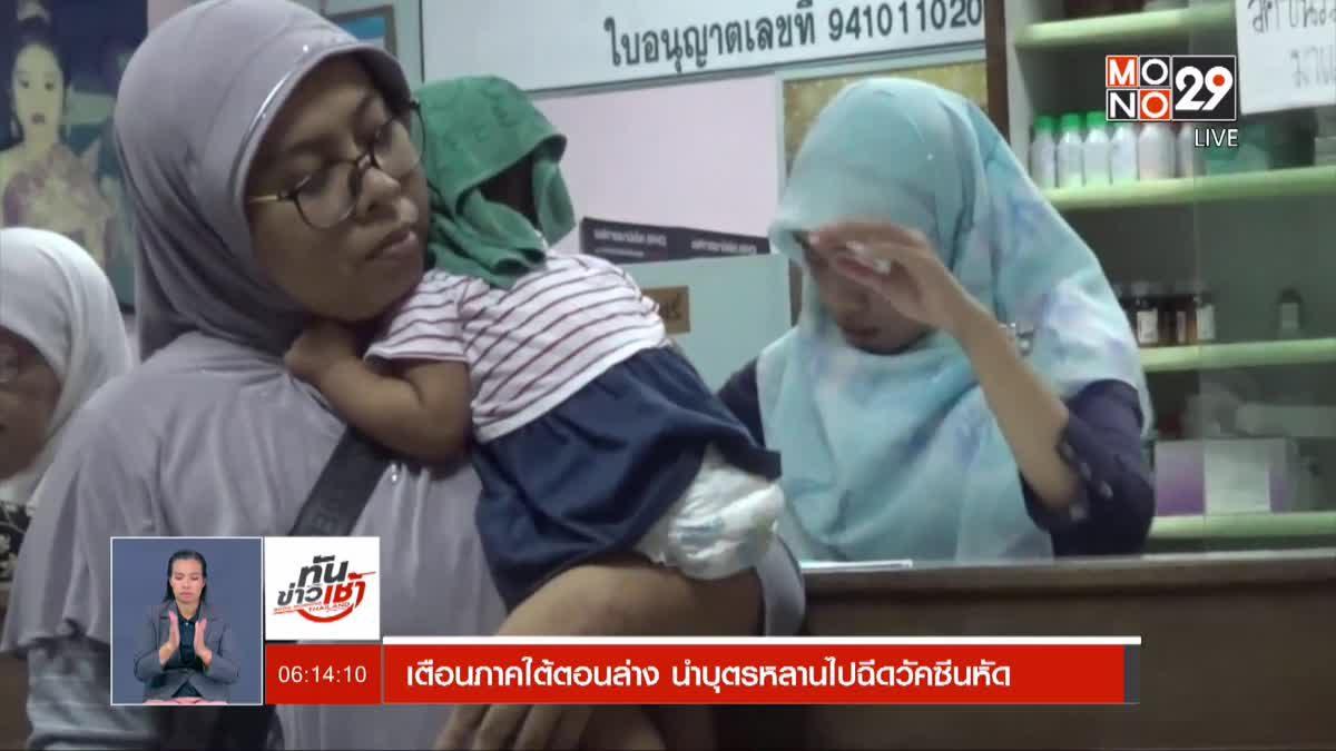 เตือนภาคใต้ตอนล่าง นำบุตรหลานไปฉีดวัคซีนหัด