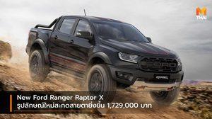 New Ford Ranger Raptor X รูปลักษณ์ใหม่สะกดสายตายิ่งขึ้น 1,729,000 บาท