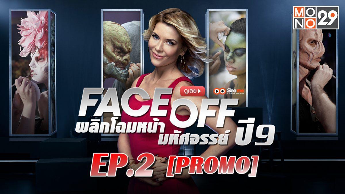 Face Off พลิกโฉมหน้ามหัศจรรย์ ปี9 EP.2 [PROMO]