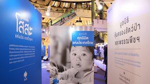 ช้อปปิ้งบุญ กับเว็บไซต์ ปันบุญ www.punboon.org ง่าย สะดวก ทุกที่ ทุกเวลา