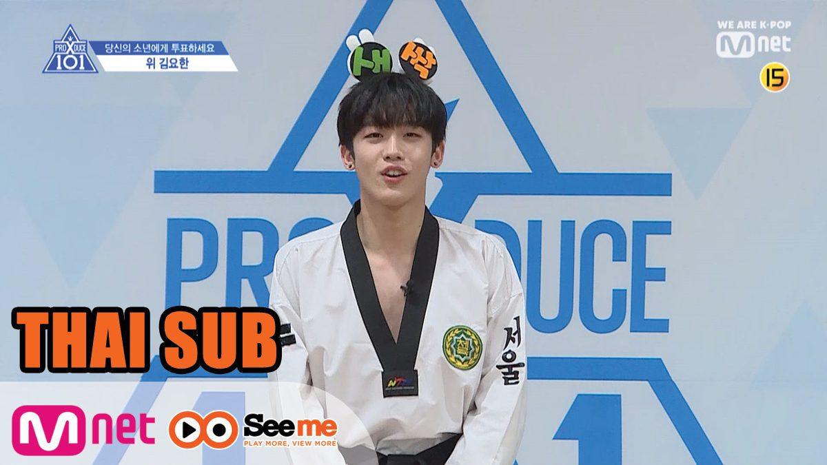 [THAI SUB] แนะนำตัวผู้เข้าแข่งขัน | 'คิม โยฮัน' KIM YO HAN I จากค่าย OUI Entertainment