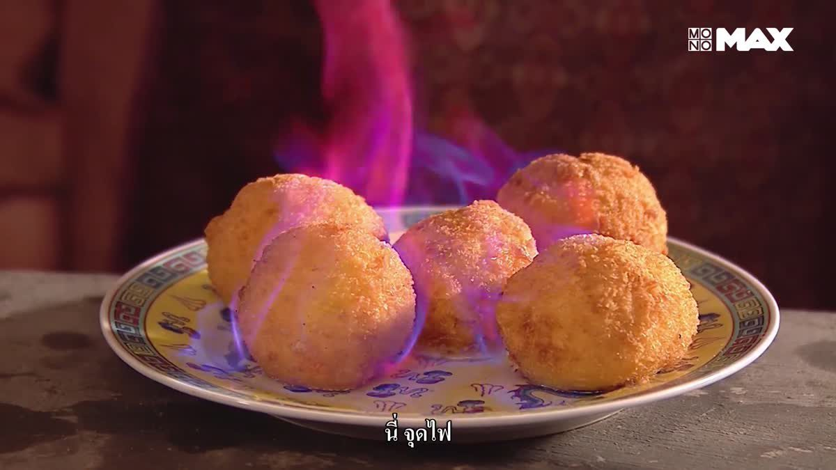 เคล็ดลับการทำนมเปรี้ยวทอด | ยอดพ่อครัววังจักรพรรดิ (Gilded Chopsticks) [Highlight]