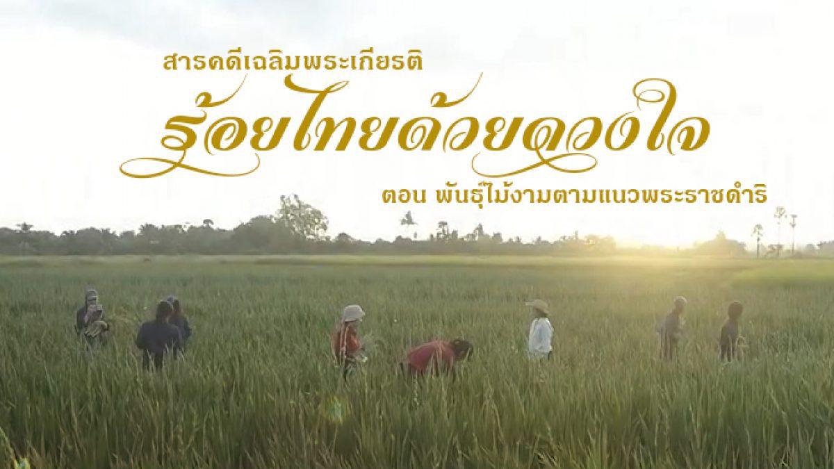 สารคดีเฉลิมพระเกียรติ ร้อยไทยด้วยดวงใจ ตอน พันธุ์ไม้งามตามแนวพระราชดำริ