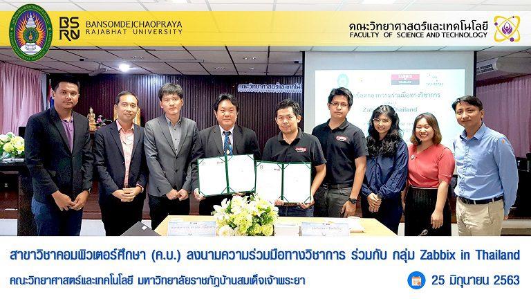 มรภ. บ้านสมเด็จเจ้าพระยา เร่ง Upskill เตรียมพร้อมคนไอทีย่านฝั่งธนบุรี ล่าสุดจับมือกลุ่ม Zabbix in Thailand สนับสนุนกิจกรรมปั้นคนเก่งเทคโนโลยีคอมพิวเตอร์และระบบเครือข่ายสารสนเทศ