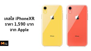Apple เปิดขายเคสใสสำหรับ iPhone XR ราคา 1,590 บาท สามารถ ชาร์จไร้สายได้โดยไม่ต้องถอดเคส
