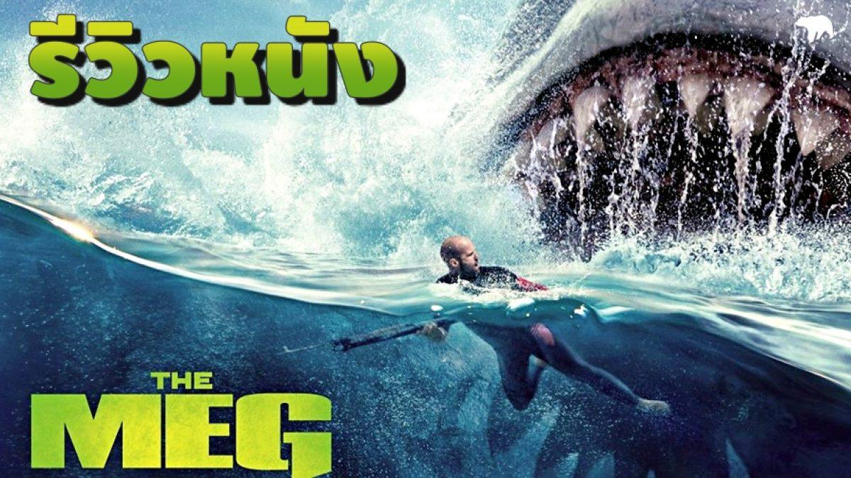 รีวิวหนัง เมก โคตรฉลามพันล้านปี